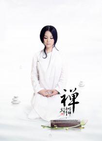 美女中国风写真《禅》