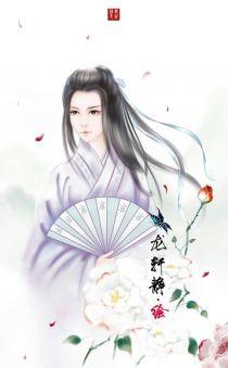 龙轩静古风手绘作品集(四)10P