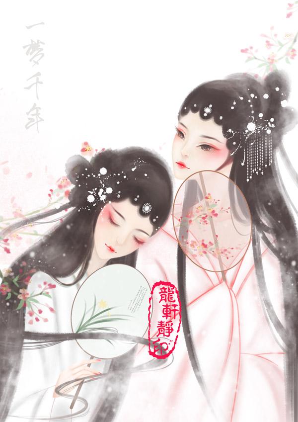 龙轩静古风手绘作品集(九)10p