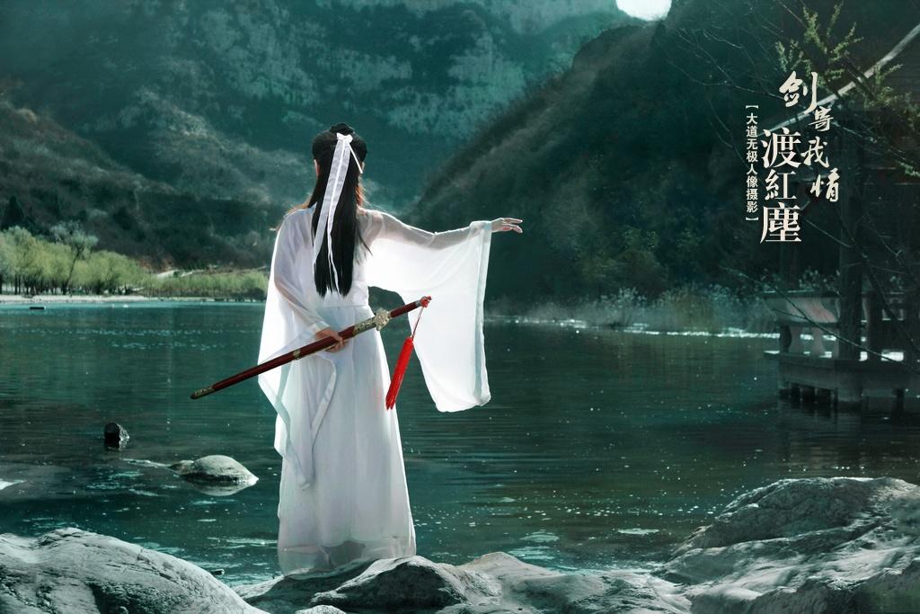 大道无极人像摄影《剑寄我情渡红尘》